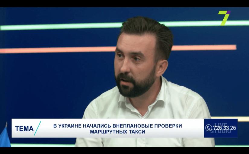Адвокат Стельмах, — Почалися позапланові перевірки маршрутних таксі та перевізників, по всій території України.