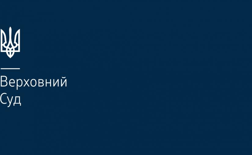Огляд рішень Європейського суду з прав людини (за період з 21.01.2019р. по 25.01.2019р.)