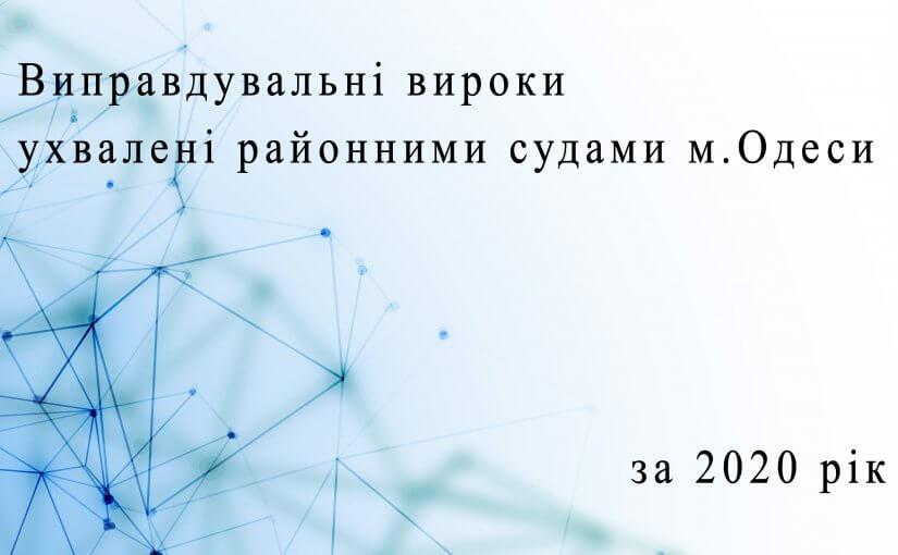 Статистика виправдувальних вироків ухвалених районними судами м.Одеси за 2020 рік.